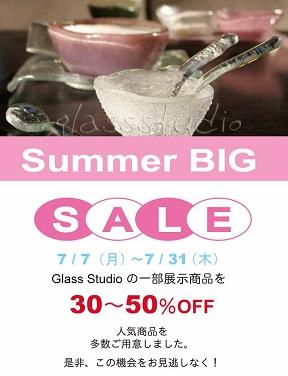 Summer BIG Saleのアイキャッチ画像